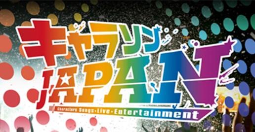 【公演中止】キャラソンJAPAN│キャラソンJAPAN
