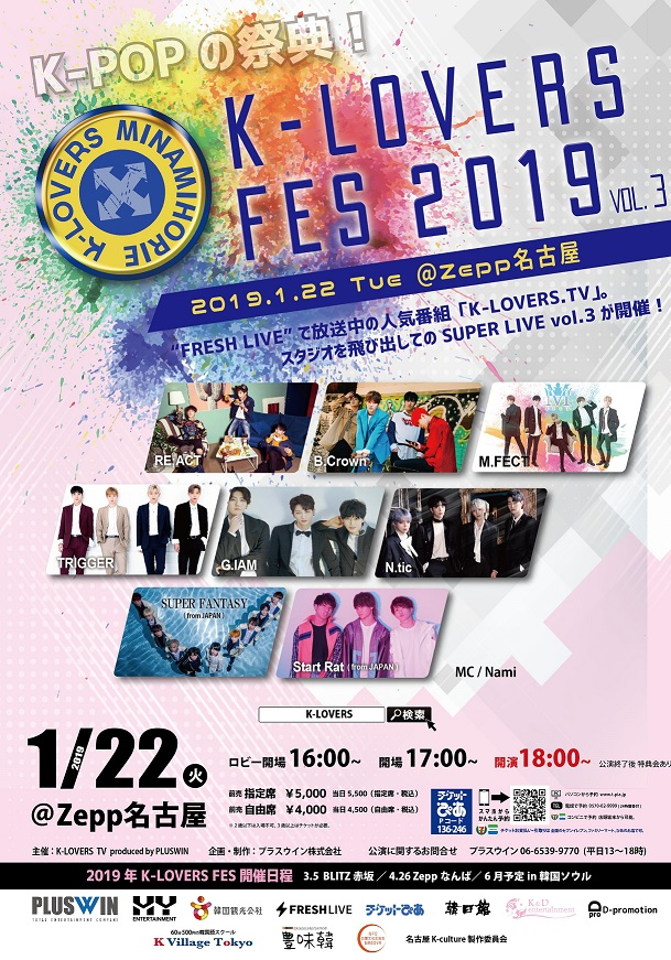 K-LOVERS FES 2019 in 名古屋│M.FECT / B.Crown / RE;ACT / TRIGGER / G.IAM / N.tic / SUPER FANTASY(from JAPAN) and more..