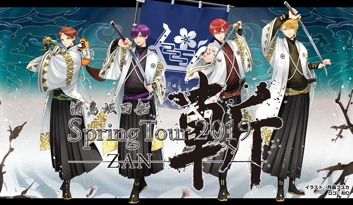 浦島坂田船(うらたぬき・志麻・となりの坂田。センラ)│浦島坂田船 Spring Tour 2019ー斬ー
