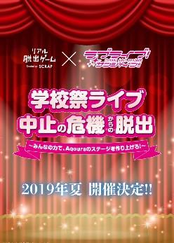 リアル脱出ゲームZEPP TOUR 第7弾 「学校祭ライブ中止の危機からの脱出」