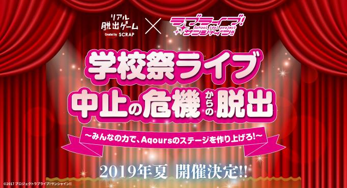 リアル脱出ゲームZEPP TOUR 第7弾│「学校祭ライブ中止の危機からの脱出」