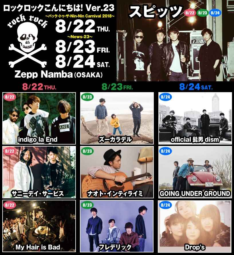 official髭男dism/GOING UNDER GROUND/スピッツ/Drop's