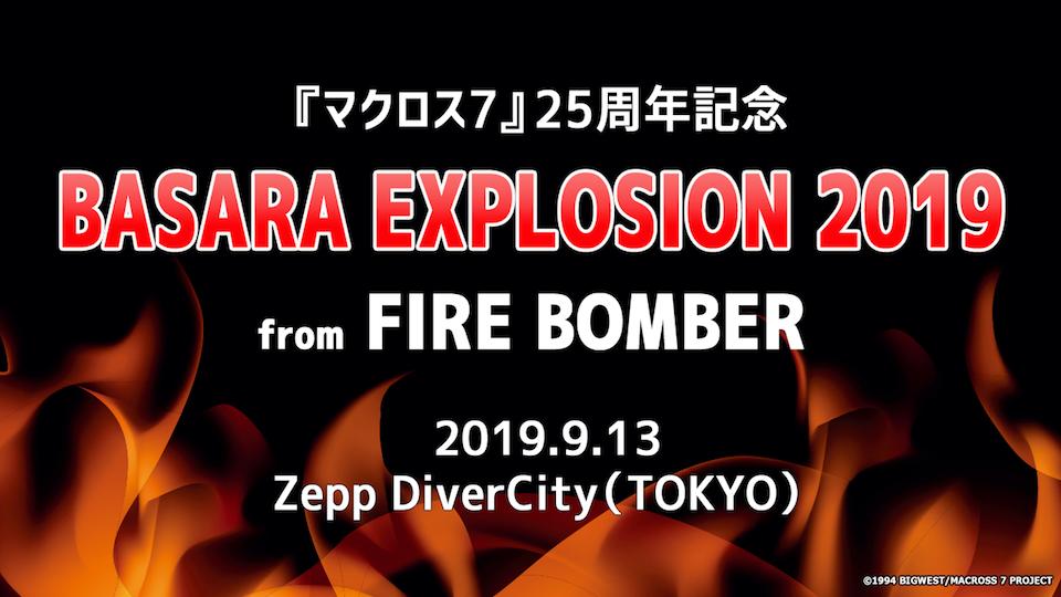 『マクロス7』25周年記念『BASARA EXPLOSION 2019』from FIRE BOMBER