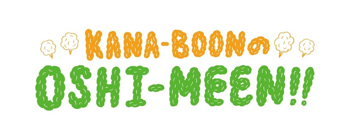 「KANA-BOONのOSHI-MEEN!!」中止のお知らせ