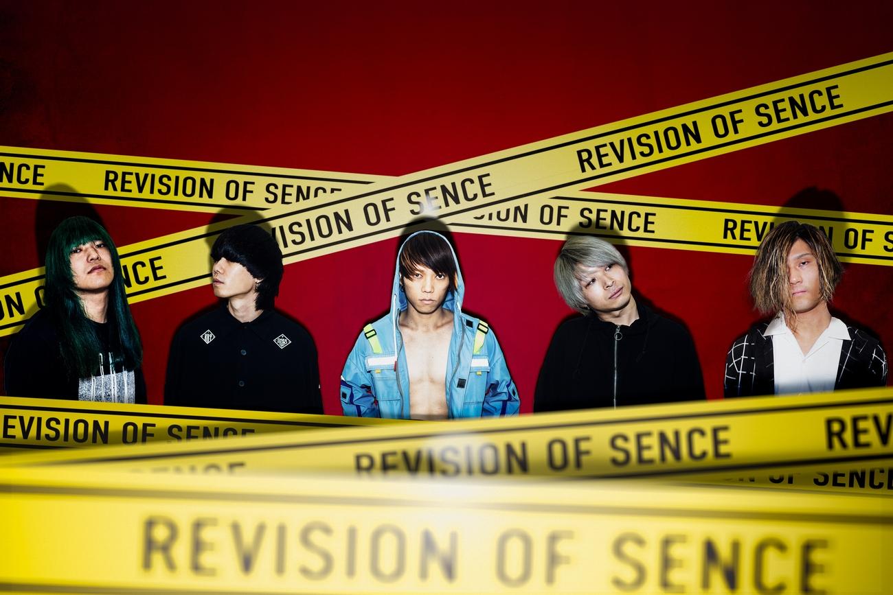 ReVision of Sence│ReVision of Sence 今日もせっせとインディーズバンドのありえない挑戦ツアー ~ファイナルはホールワンマン!~