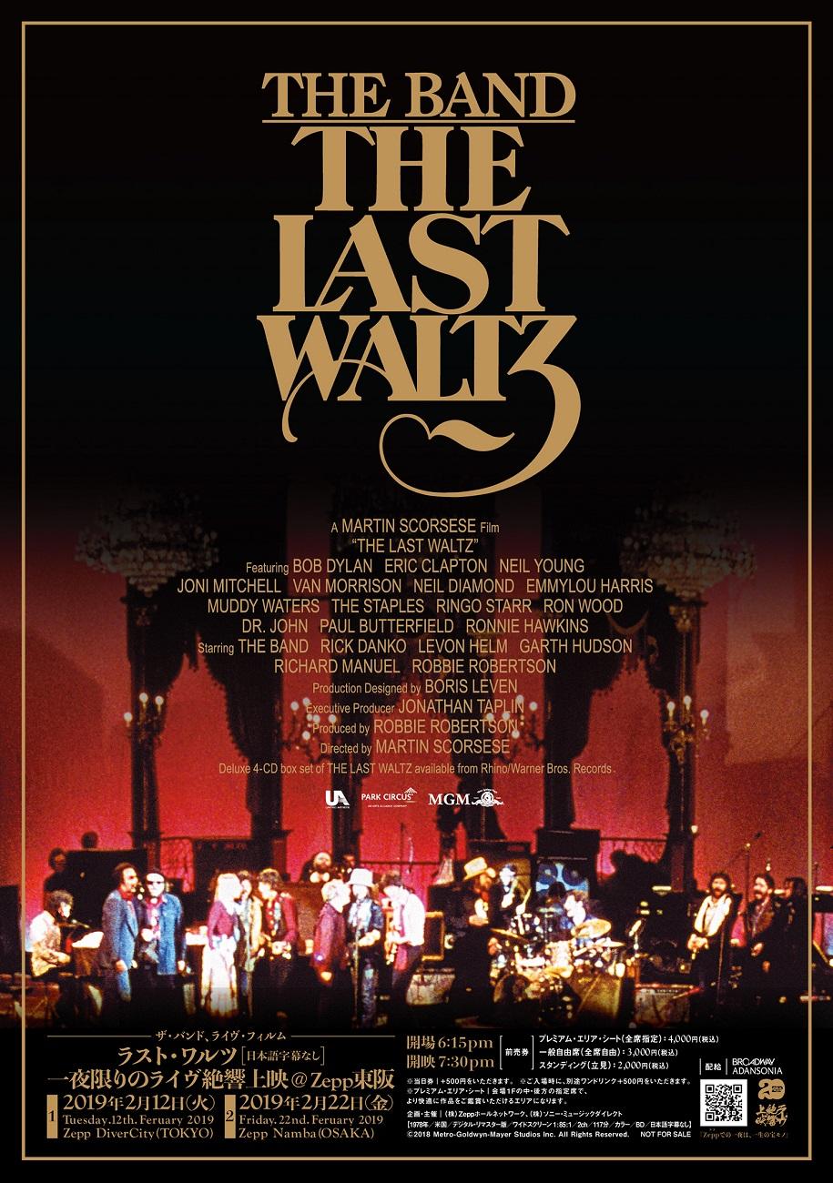 ザ・バンド、ライヴ・フィルム『ラスト・ワルツ』(日本語字幕なし)一夜限りのライヴ絶響上映