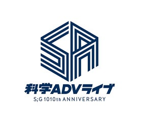 科学アドベンチャーライブ S;G 1010th Anniversary