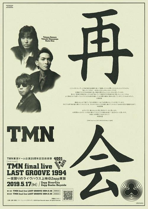 TMN final live LAST GROOVE 1994