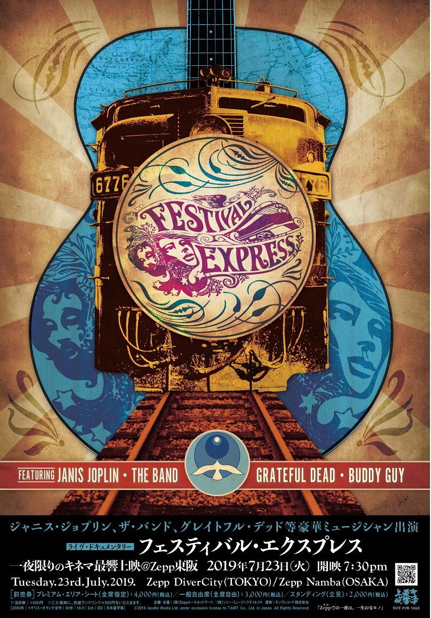 『フェスティバル・エクスプレス』一夜限りのキネマ最響上映