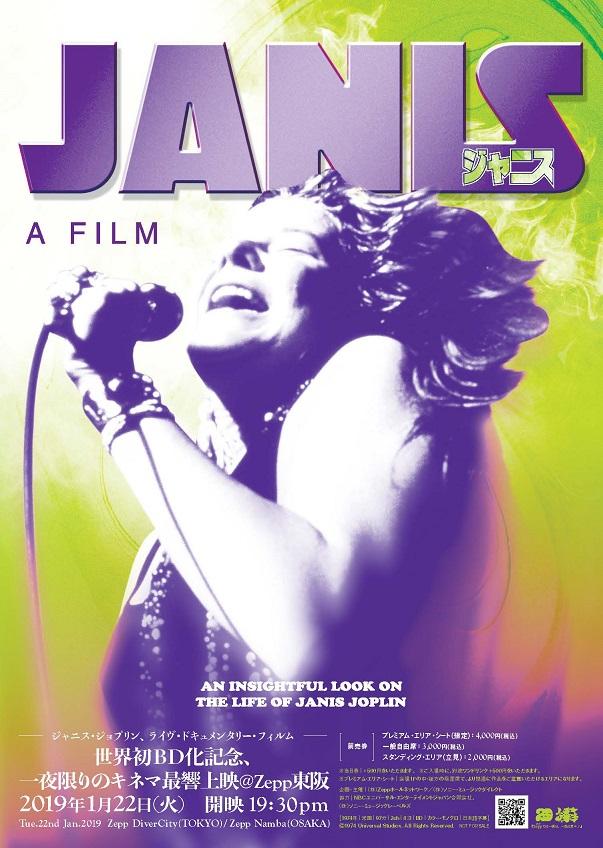 ジャニス、デッド、ザ・バンドら豪華ミュージシャン競演!ライヴ・ドキュメンタリー『フェスティバル・エクスプレス』 一夜限りのキネマ最響上映@Zepp東阪 +[オープニング上映] ジャニス・ジョプリン ライヴ・ドキュメンタリー・フィルム『ジャニス』
