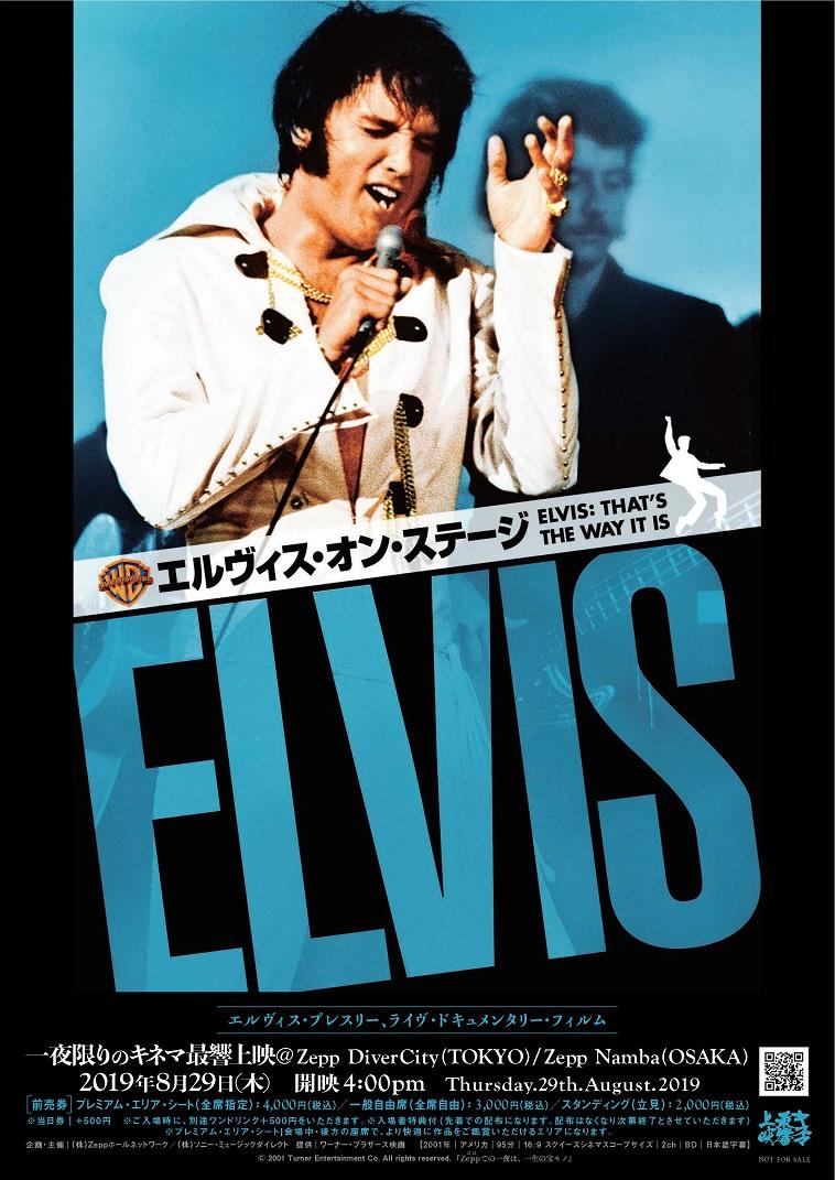 エルヴィス・プレスリー、ライヴ・ドキュメンタリー・フィルム『エルヴィス・オン・ステージ』 / マイケル・ジャクソン生誕記念!映画『マイケル・ジャクソン ムーンウォーカー』一夜限りのキネマ最響上映